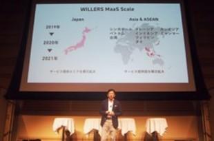 【日本】高速バスのウィラー、東南アジア展開を加速[運輸](2019/07/22)