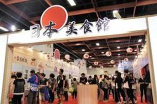 【台湾】台湾美食展に日本館が初開設、9社・団体[食品](2019/07/29)