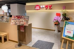 【台湾】和食さと、22年までに台湾30店展開へ[サービス](2019/08/30)