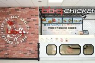 【台湾】全家、11月にも台北で韓国チキン店[サービス](2019/09/18)