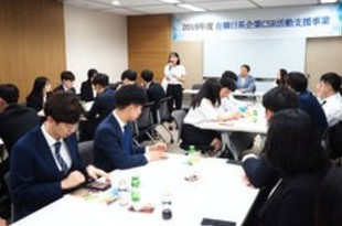 【韓国】日系企業でインターン、韓国学生55人が参加[経済](2019/09/02)