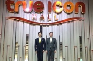 【タイ】アイコンサイアムとトゥルー、会議場を開設[サービス](2019/11/06)