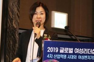 【韓国】アジア女性の未来語る、亜洲がフォーラム[経済](2019/11/29)