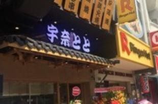 【ベトナム】うな丼「宇奈とと」、HCM市にオープン[サービス](2019/11/22)