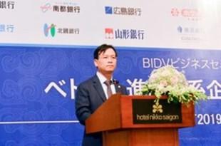 【ベトナム】BIDV、地銀・信金16行とセミナー開催[金融](2019/11/05)