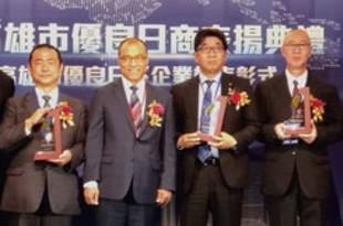 【台湾】高雄の優良日系企業、台湾日石など3社表彰[経済](2019/12/20)