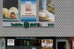 【韓国】香港点心店「添好運」、江南で19日に開店[食品](2019/12/17)