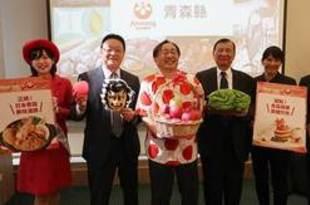 【台湾】ロイホが青森食材の新メニュー、知事もPR[サービス](2019/12/16)