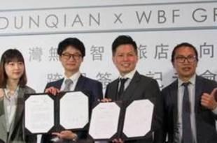 【台湾】WBF、敦謙と提携で来夏にAIホテル[観光](2019/12/24)