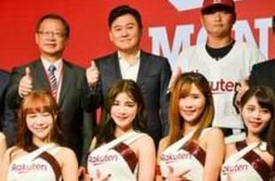 【台湾】台湾プロ野球新球団、楽天モンキーズが誕生[社会](2019/12/18)