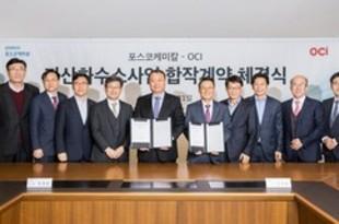 【韓国】ポスコとOCIが合弁、過酸化水素を生産[化学](2020/02/25)