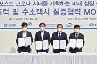 【韓国】現代自、燃料電池トラック・タクシー実験へ[車両](2020/05/18)