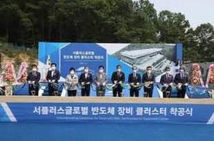 【韓国】中古半導体装置のサープラス、新社屋を着工[IT](2020/06/08)
