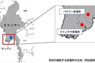 【ミャンマー】双日が変電所整備を受注、150億円[公益](2020/06/26)