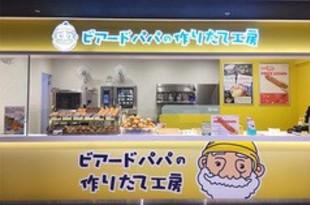 【台湾】麦の穂、台湾のビアードパパを直営化[サービス](2020/07/29)