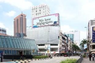 【マレーシア】長田広告、電子看板にメッセージを放映[媒体](2020/08/27)