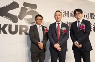 【台湾】くら寿司が店頭公開、日本飲食業で初[サービス](2020/08/14)