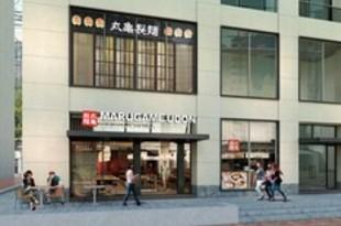 【カンボジア】素材タイカ、「丸亀製麺」FC2号店を開設[サービス](2020/10/05)