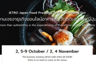 【タイ】ジェトロの食品ウェブ商談会、134社が出品[食品](2020/10/05)
