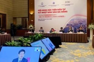 【ベトナム】ジェトロ、ダナン市とICTセミナー開催[IT](2020/10/01)
