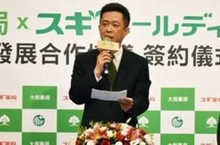 【台湾】スギ薬局、大樹医薬と業務提携[商業](2020/11/26)