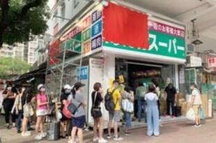 【香港】業務スーパー、香港初出店[商業](2021/05/07)