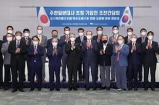 【韓国】全経連が相星大使と懇談会、日韓関係改善へ[経済](2021/06/17)