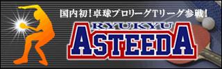 沖縄から世界へ、国内初!卓球プロリーグTリーグ参戦!  琉球アスティーダ
