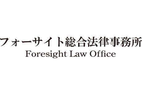 フォーサイト総合法律事務所