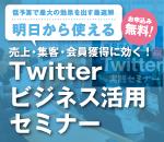 【参加無料/福岡・名古屋・大阪開催】売上・集客・会員獲得に効く!Twitterビジネス活用セミナー|WD ONLINE