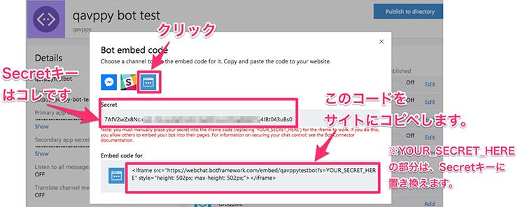 Secretコードと埋め込みコード