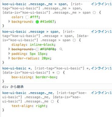 CSSの範囲が調整される