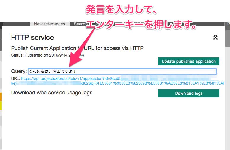APIを試してみます