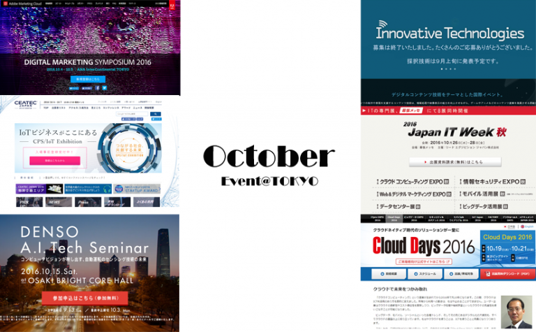 Ledge注目の都内で行われる10月イベント情報