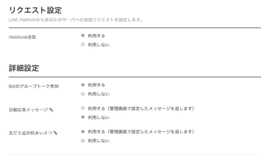 LINE@のbot設定
