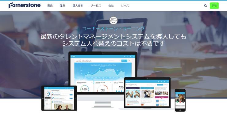 IBM_Cornerstone_4