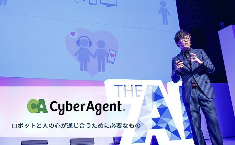 CyberAgent2-top