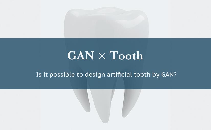 人工歯をデザインするGANをカリフォルニア大学バークレー校と