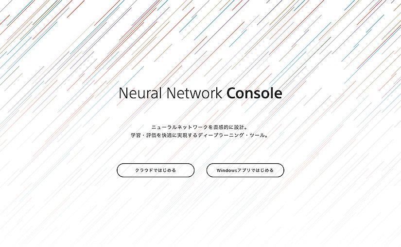 ソニーグループのNeural Network Console クラウド版、国内最速のABCIと連携し、安価なGPUリソース ...