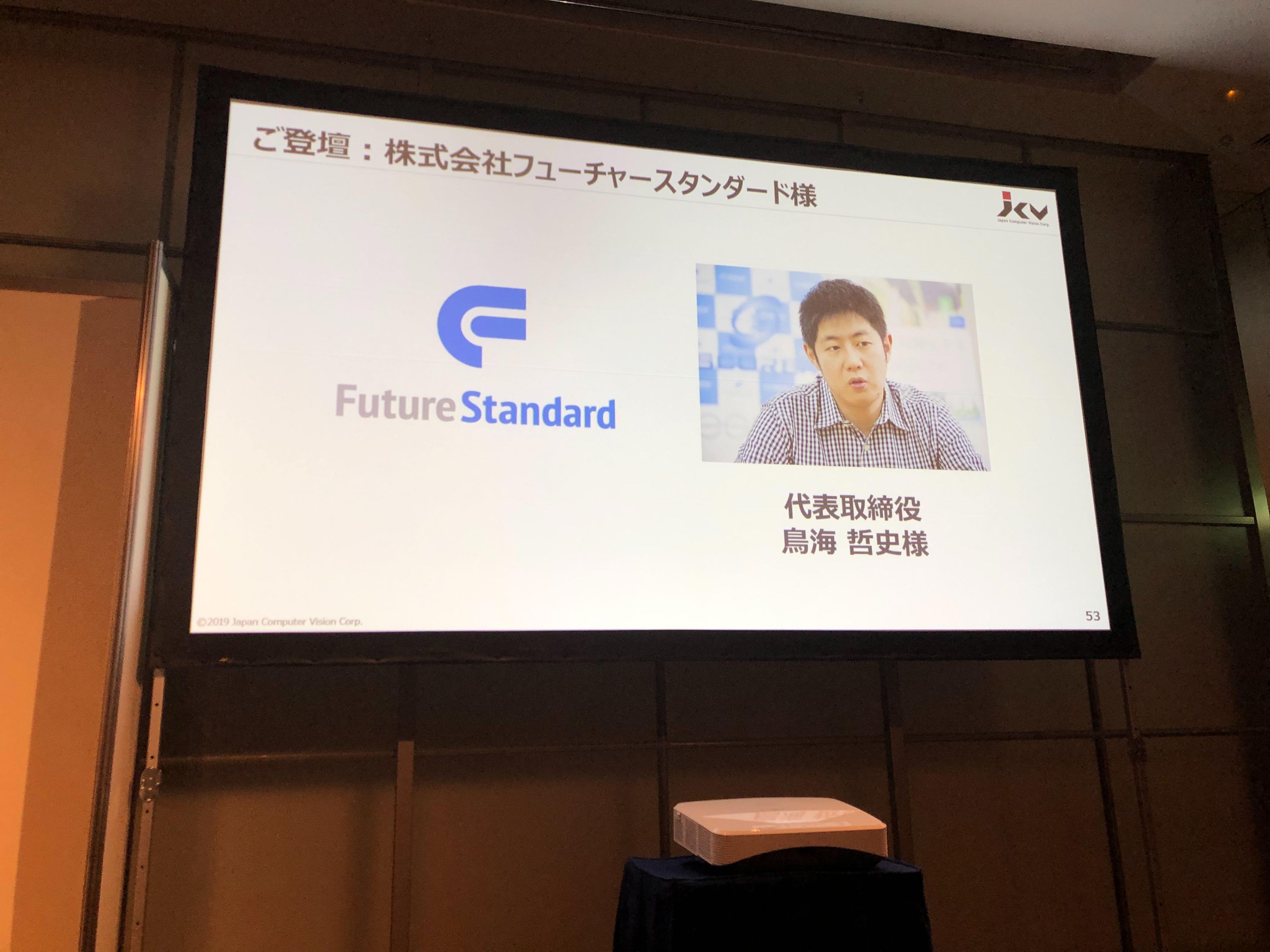 日本 コンピュータ ビジョン 株式 会社