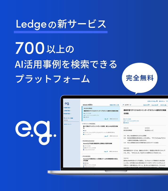 Ledgeの新サービス。700以上のAI活用事例を検索できるプラットフォーム e.g.