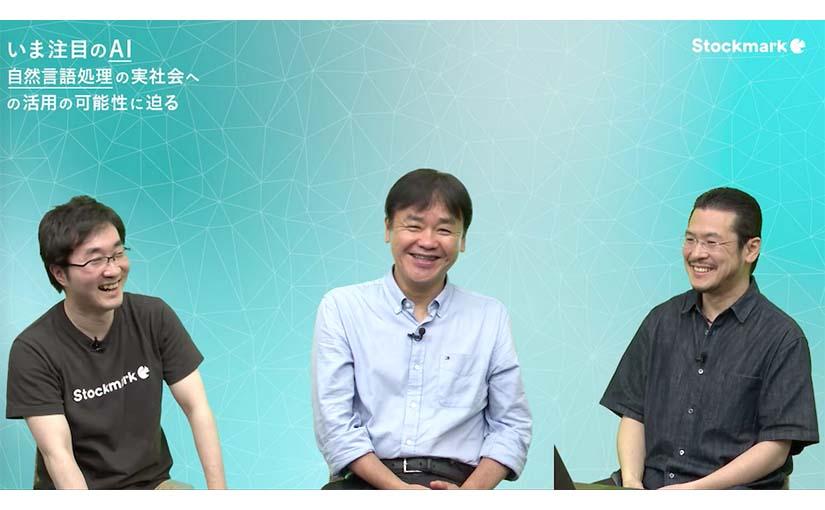 「30年以上研究しても面白い」自然言語処理技術の今と未来をフロントランナーが語る | Ledge.ai