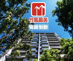 [竹北台元]竹風最美   高樓層景觀戶釋出,倒數完銷,優惠再加碼
