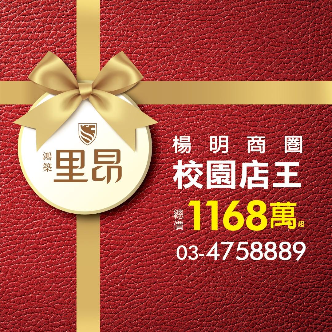[楊梅區] 鴻築里昂,楊明商圈9米面寬挑高店面,總價1168萬起。