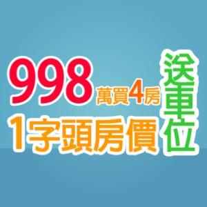 [竹北]總圓上城,房價1字頭,998萬買大四房送車位!