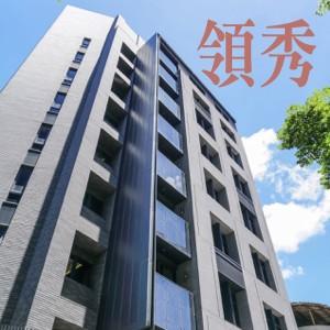 [文山]領秀 | 46坪獨棟4房,單坪62萬,近台大商圈,最後一席預約中