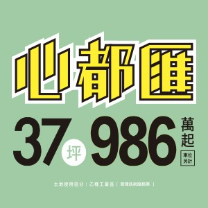 [土城]心都匯|土城2字頭,37坪986萬起!