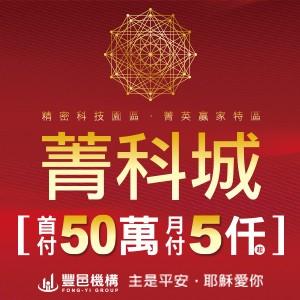 [台中南屯]豐邑菁科城|首付50萬,月付5000起,享校園第一排永久棟距!