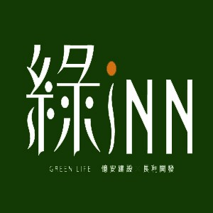 [中和] 綠iNN,四號公園首排,45坪+20坪高樓層大露臺,絕版鍍金宅! (最後一席)