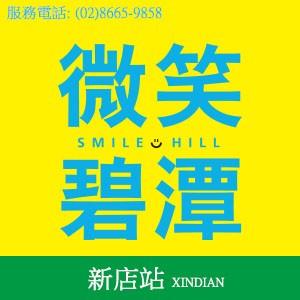 [新店] 微笑碧潭,總價999萬起買捷運新店站幸福2房,碧潭生活圈便捷機能